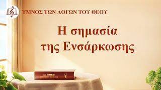 Ευαγγελικοί ύμνοι | Η σημασία της Ενσάρκωσης