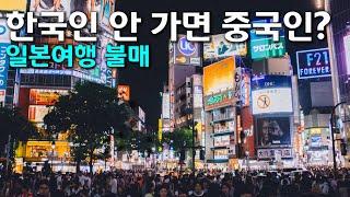 한국인 vs 중국인 일…