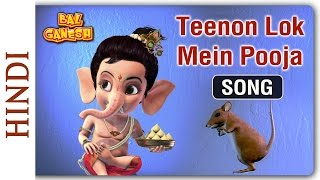Popular Songs for Children - Bal Ganesh - Teenon Lok Mein Pooja