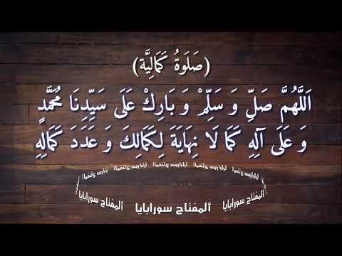 Sholawat Kamaliyah