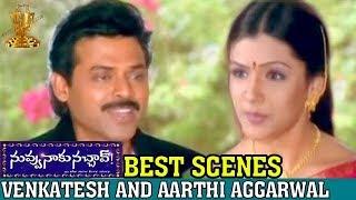 Nuvvu Naaku Nachav Movie Best Scenes Venkatesh Aarthi Aggarwal Tivikram
