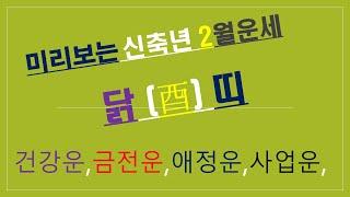 닭띠,2021년 2월운세, 건강운,애정운,금전운,사업운, 010/4258/8864