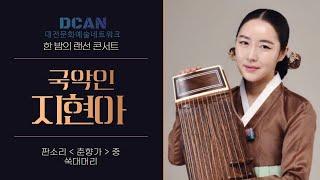 대전문화예술네트워크 시즌2, 한밤의콘서트 2부 첫번째곡…