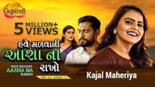 Kajal Maheriya | Have Malvani Aasha Na Rakho | હવે મળવાની આશા ના રાખો | Latest Gujarati Song 2021