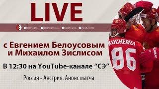 Смотреть видео ЧМ-2019: Россия - Австрия. Перед матчем. Онлайн Белоусова и Зислиса онлайн