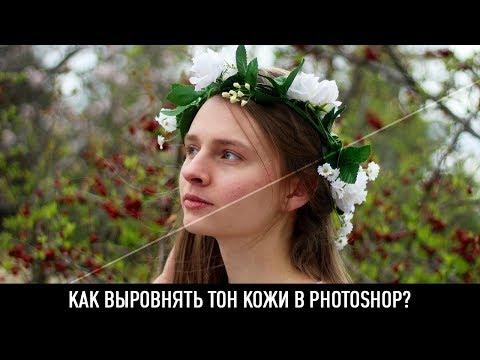 Как в фотошопе выровнять цвет кожи