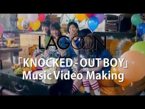 LAGOON「KNOCKED-OUT BOY」ミュージックビデオ&メイキング(ショートVer.)