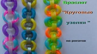 плетение из резинок браслет КРУГОВЫЕ УЗЕЛКИ без станка на рогатке
