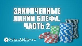 Покер обучение | Законченные линии блефа. Часть 2