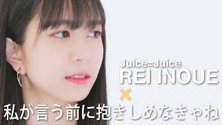 「井上玲音がJuice=Juiceの歌を・・・」#02