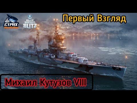 WOWS BLITZ ФЛОТ СТРАХ: Первый Взгляд Михаил Кутузов VIII