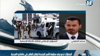 المقرمي: ميليشيات الحوثي منعت دخول أي مساعدات إنسانية