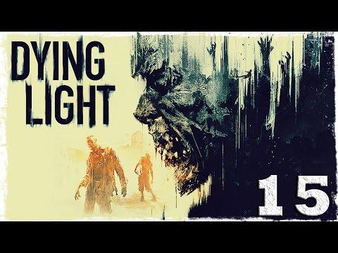 Смотреть прохождение игры [Coop] Dying Light. #15: Позорный мост.