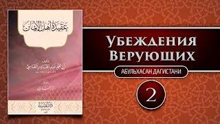 ᴴᴰ Убеждения верующих - урок 2/2 | Абуль Хасан ад-Дагистани | www.garib.ru