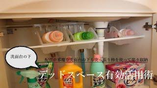 Repeat youtube video 洗面台下の収納術! 突っ張り棒で簡単に洗面台の下をスッキリ!