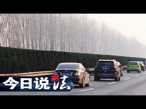 《今日说法》 20171201 提亲不归路 | CCTV