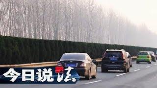 《今日说法》 20171201 提亲不归路   CCTV