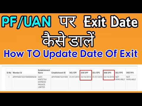 PF Exit Date Full Details | Date of Exit not updated on EPF portal/ UAN portal | pf exit date online