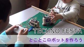 [とことこロボットを作ろう] テクノフェスタ in 浜松2015.11 - 静岡大学