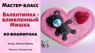 """МК """"Валентинка  - влюбленный мишка"""". Зимина Ирина."""