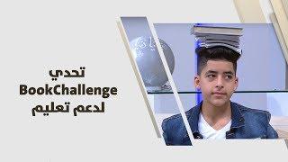 أحمد إبراهيم بكر - تحدي BookChallenge لدعم تعليم اللاجئين