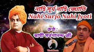 Nahi Surjo Nahi Jyoti নাহি সূর্য নাহি জ্যোতি by Swami Sarvagananda ji #VivekGeeti #Vivekananda_Song