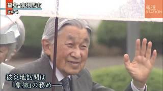 『3.11から伝えたい』天皇皇后両陛下は9日から福島県を訪問されて...