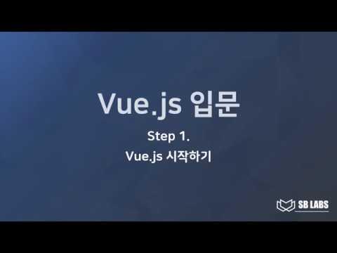 Vue.js 입문 강좌 01 - 시작하기