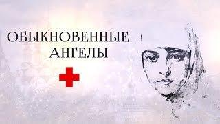 """""""ОБЫКНОВЕННЫЕ АНГЕЛЫ"""" документальный фильм"""