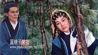 潮剧:蓝继子哭街(方巧玉、陈文昌)