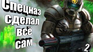 Спецназ всё сделал сам! Command and conquer3 Tiberium wars прохождение [2]