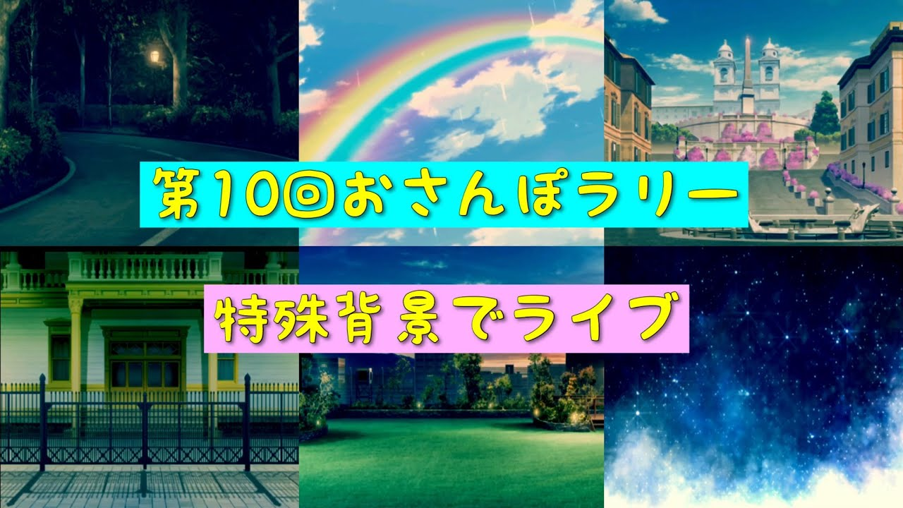 スクフェス 第10回おさんぽラリー 特殊背景でライブ 全7種まとめ