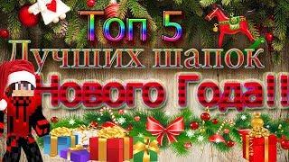 ГОТОВЫЕ ШАПКИ ДЛЯ YOUTUBE / ТОП-5 Лудших Шапок Нового Года!!!! /  TOP 5 BEST BANNER TEMPLATE