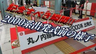 【レアなホームドア一部開閉もあり‼️】東京メトロ丸ノ内線2000系出発式前の様子
