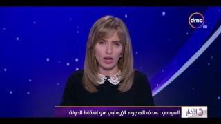 الأخبار - موجز أخبار الثالثة عصرًا لأهم وأخر الأخبار مع ليلى عمر - السبت 27-5-2017