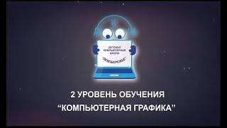 Детская Компьютерная Школа (второй уровень обучения) г. Иркутск