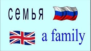 2 Английский видео словарь для начинающих Члены семьи