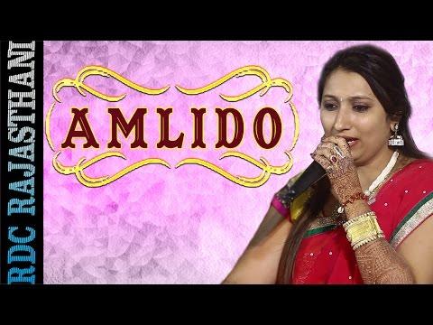Amlido | अमलिडो | Kama Live | SUPERHIT Song | Neeta Nayak Live Bhajan | Rajasthani Famous Bhajan