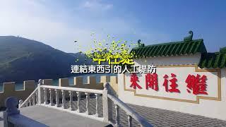 20170817-20國之北疆東引島4日之旅(手機4K拍攝)