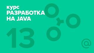 13. Разработка на Java (2018). Interview questions | Технострим
