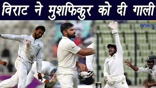 Virat Kohli gets angry on Mushfiqur Rahim, abuses him | वनइंडिया हिन्दी