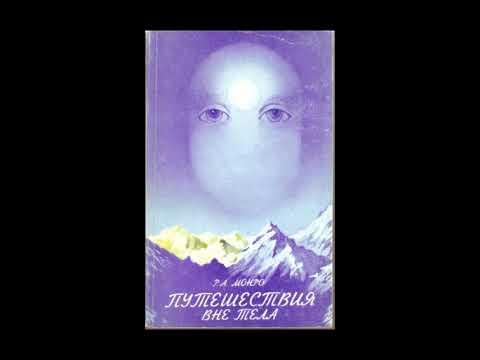 Роберт Монро - Путешествия вне тела (все части аудиокниги)