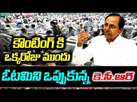 KCR accepts defeat a day before polls || Telangana Elections || Kai Tv Media