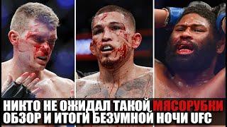 ОБЗОР И ИТОГИ БЕЗУМНОЙ НОЧНОЙ МЯСОРУБКИ НА UFC! ЭНТОНИ ПЕТТИС vs СТИВЕН ТОМПСОН, КЕРТИС БЛЕЙДС