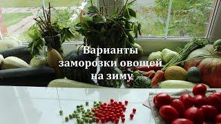 Заморозка овощей на зиму: помидоры, огурцы, перцы, кабачки, баклажаны и другое:)
