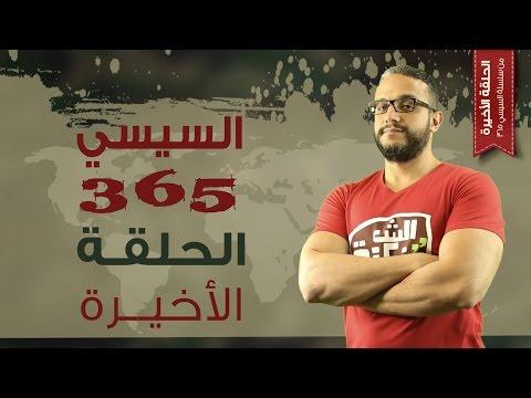 ألش خانة | السيسي ٣٦٥ العلاقات الخارجية ج٣ -  (Sisi 365  (FOREIGN AFFAIRS- P3
