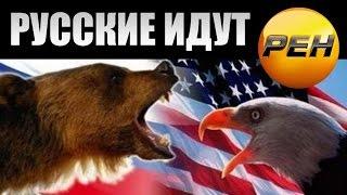 Русские Идут! Документальный фильм о нации. (29.12.2016)