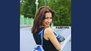 Райрура