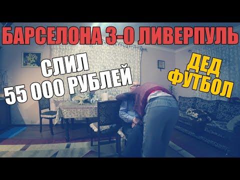 ДЕД ФУТБОЛ СЛИЛ 55 000 РУБЛЕЙ НА ЛИГИ ЧЕМПИОНОВ! БАРСА-ЛИВЕР