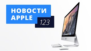 Новости Apple, 123: новый iMac, Apple Watch и Beats 1